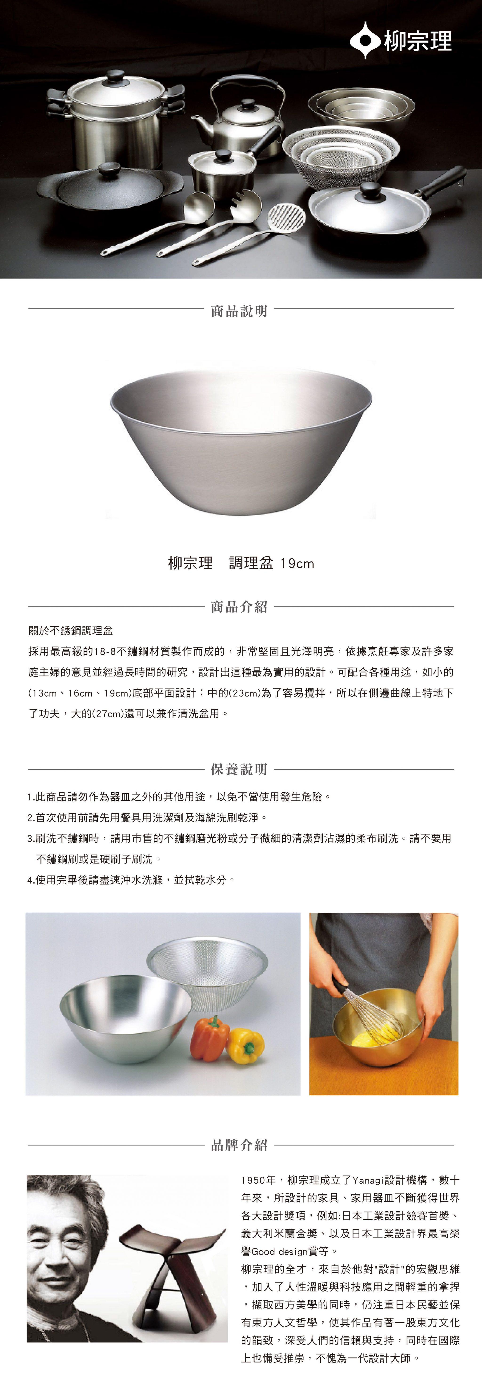 日本 柳宗理 不鏽鋼調理盆 19cm