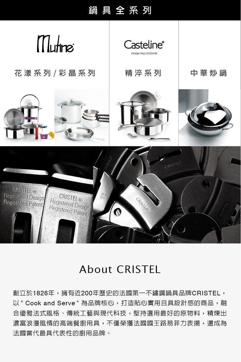 法國 CRISTEL 品牌介紹