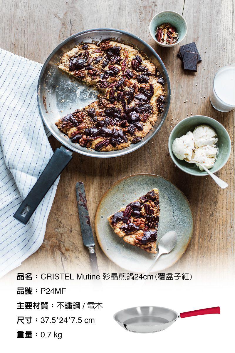 法國 CRISTEL Mutine 彩晶煎鍋 24cm 覆盆子紅
