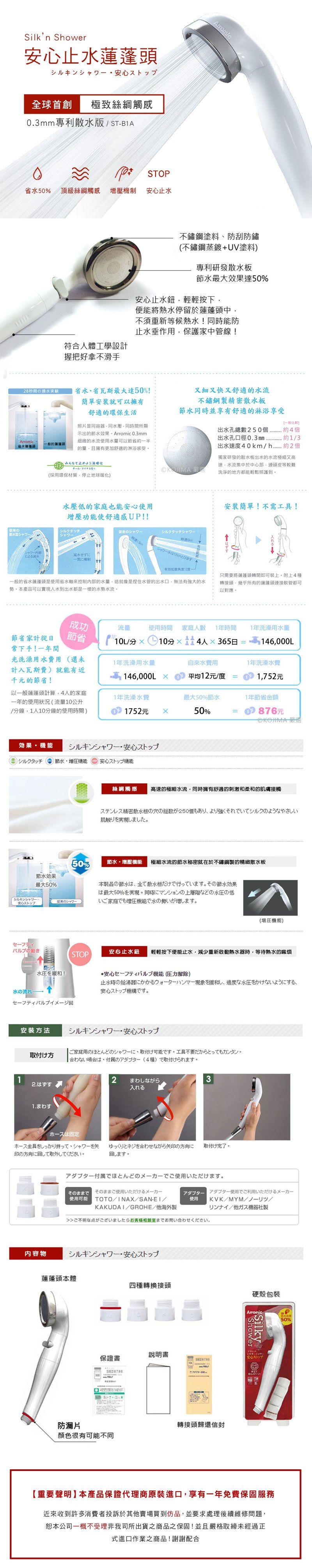 日本製 Arromic 增壓節水 安心止水 蓮蓬頭