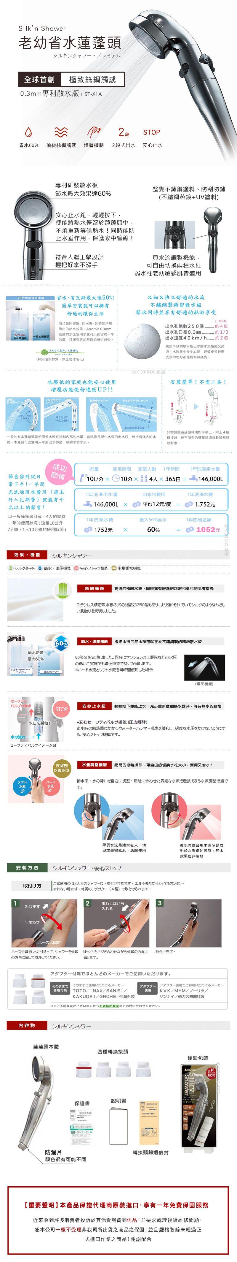 日本製 Arromic 親子系列 增壓省水 蓮蓬頭