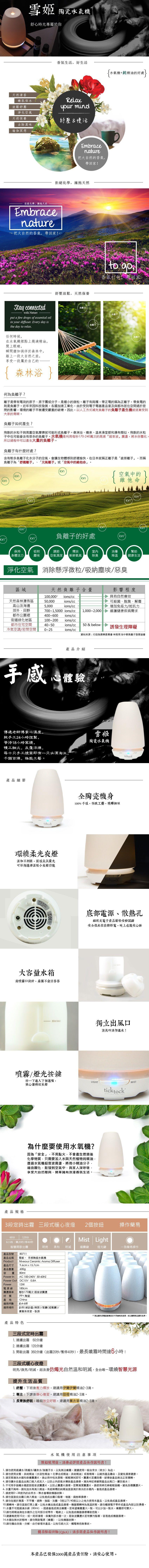 TickTock 雪姬手感陶瓷水氧機