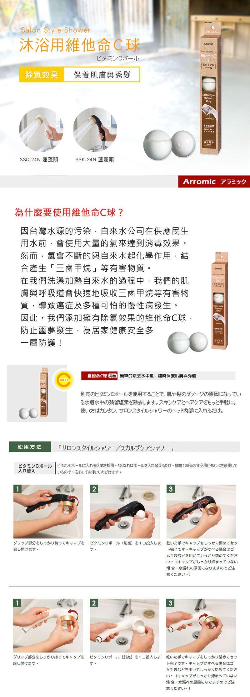 vitaminC-ball-3