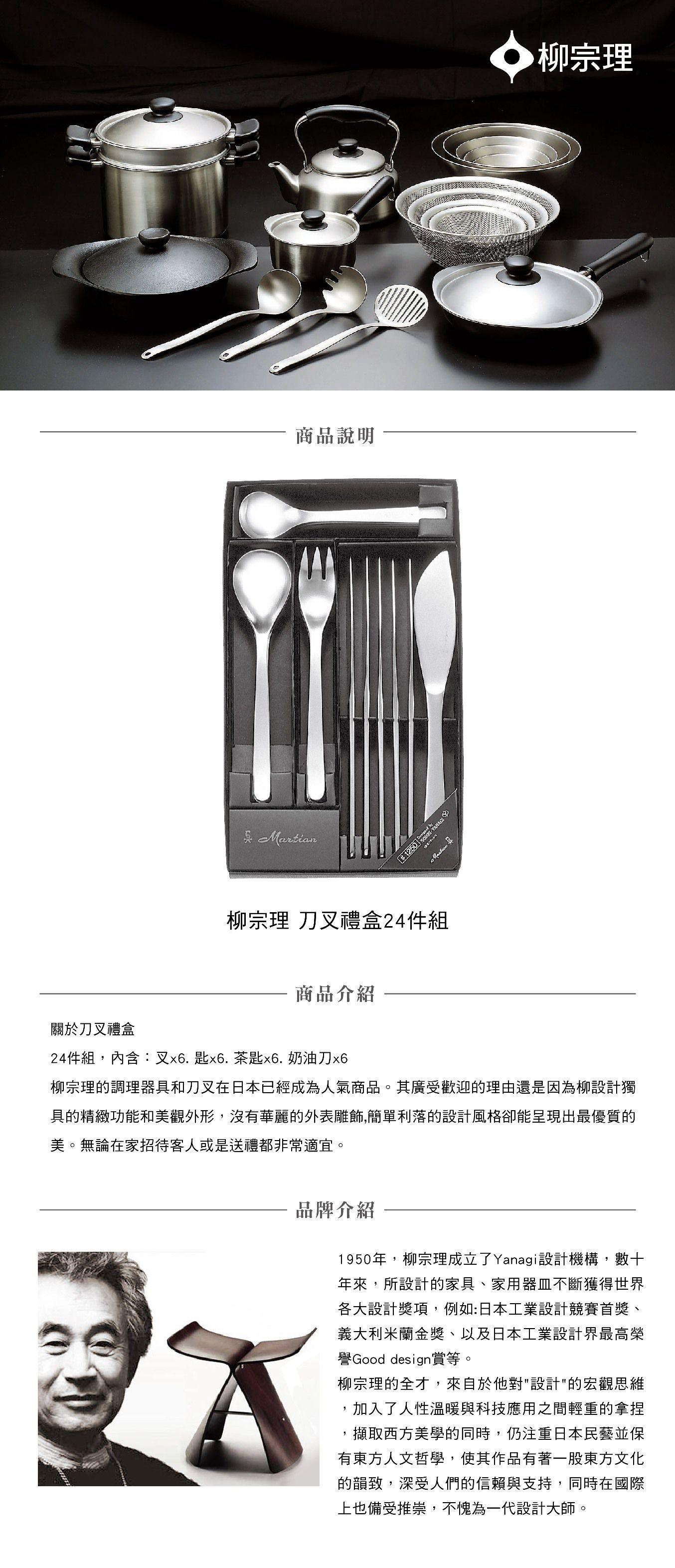 日本 柳宗理 不鏽鋼刀叉禮盒 24入組 (6刀6叉6匙6茶匙)