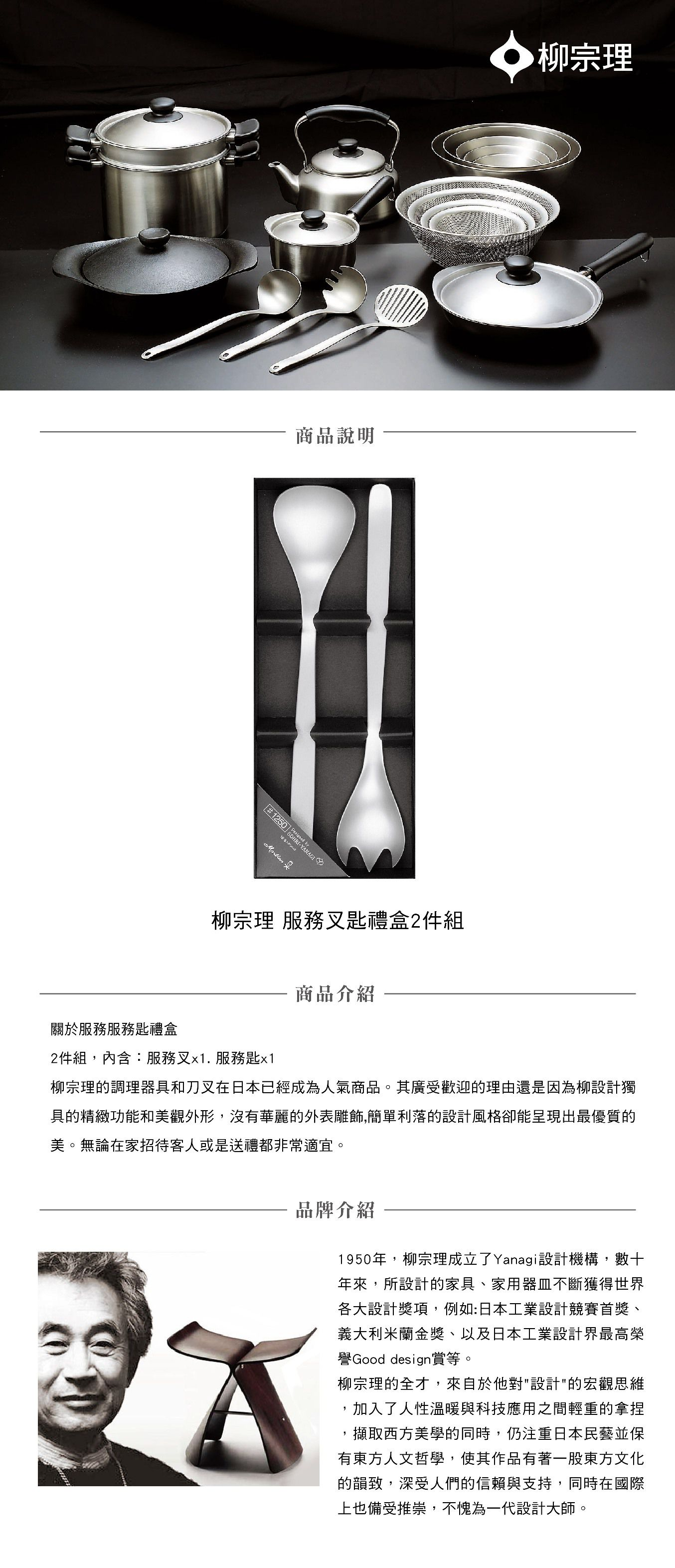 日本 柳宗理 不鏽鋼刀叉禮盒 2入組 (服務叉、服務匙)