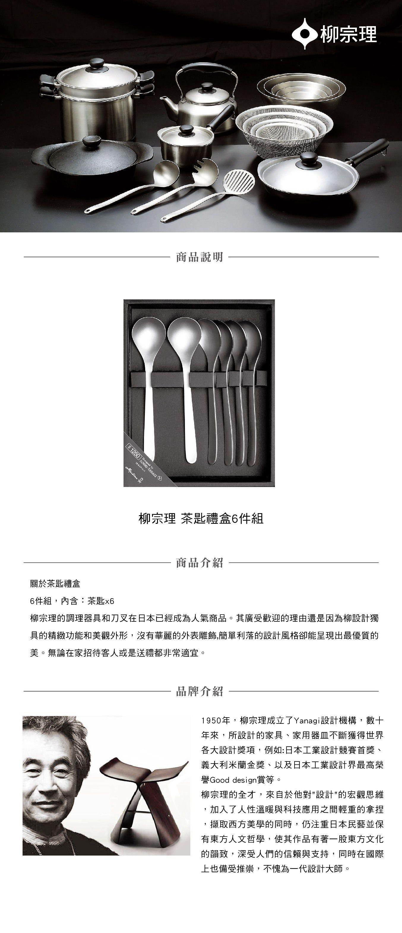 日本 柳宗理 不鏽鋼刀叉禮盒 6入組 (茶匙6支)