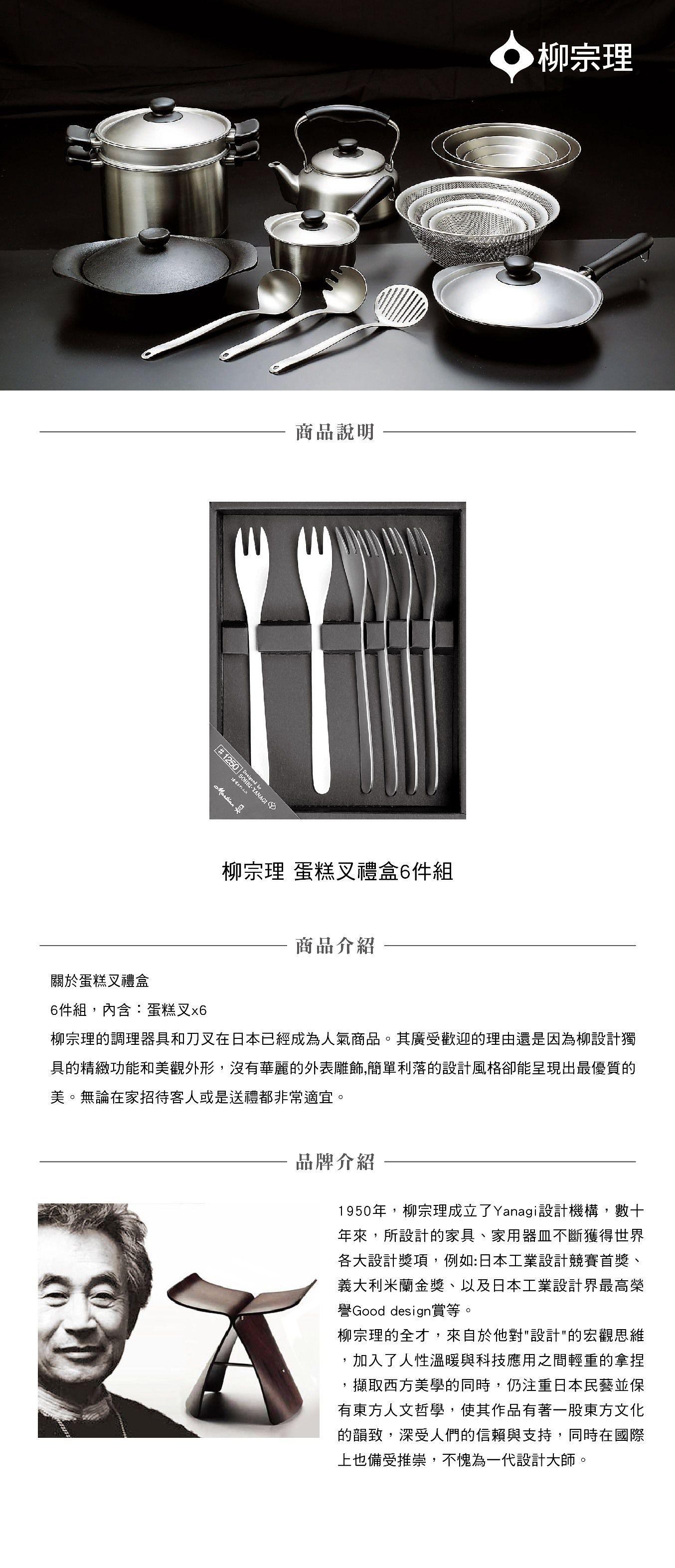日本 柳宗理 不鏽鋼刀叉禮盒 6入組 (蛋糕叉6支)
