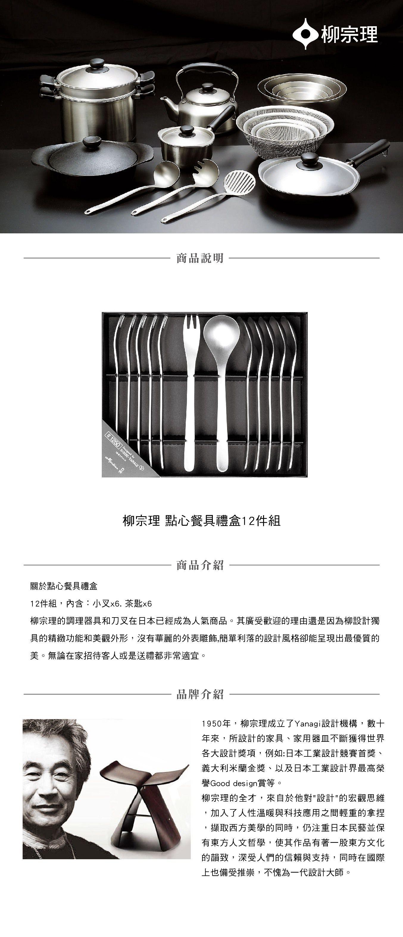 日本 柳宗理 不鏽鋼刀叉禮盒 12入組 (6小叉6茶匙)