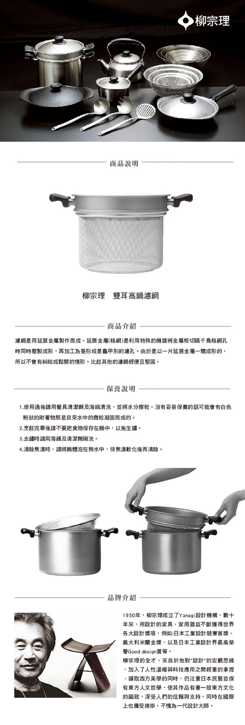 日本 柳宗理 不鏽鋼雙耳高鍋濾網 22cm (霧面)
