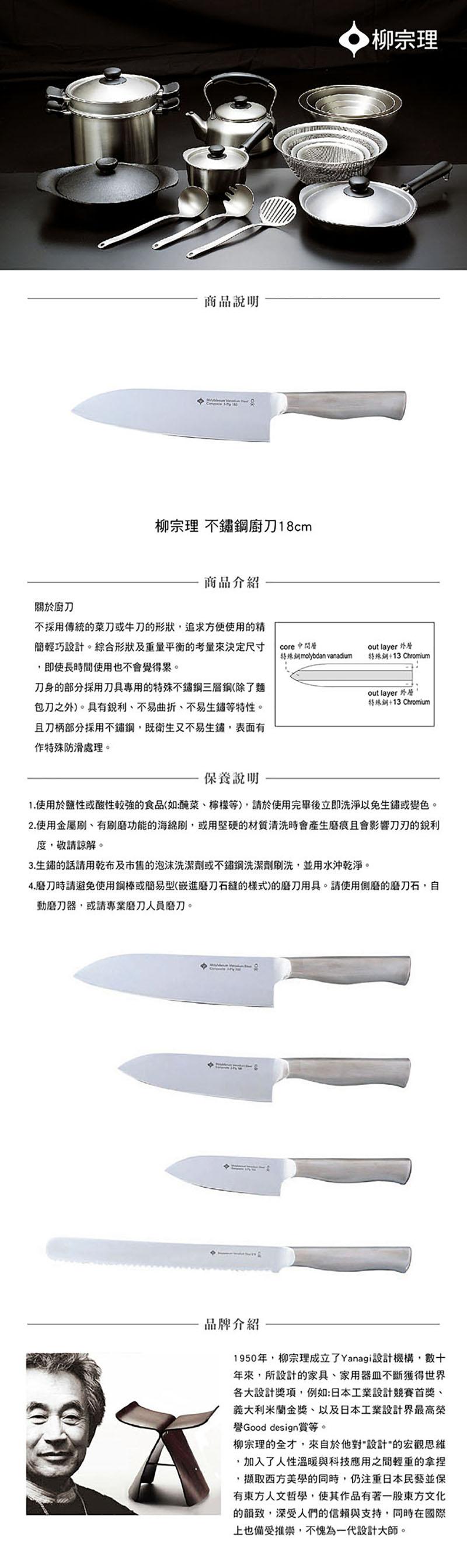 日本 柳宗理 不鏽鋼廚刀 18cm
