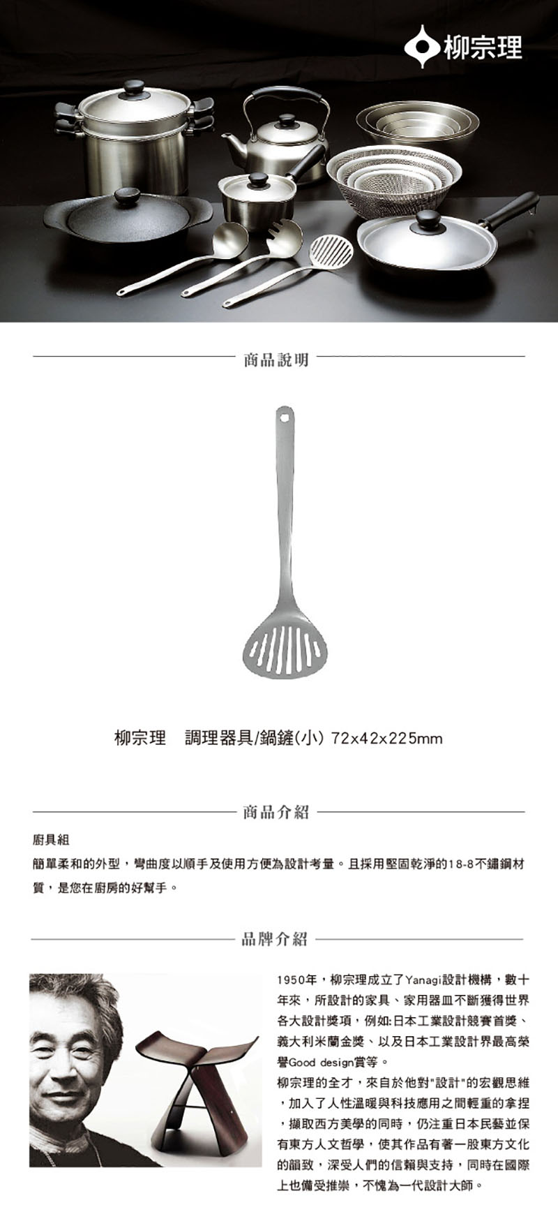 日本 柳宗理 不鏽鋼調理器具鍋鏟 (小)