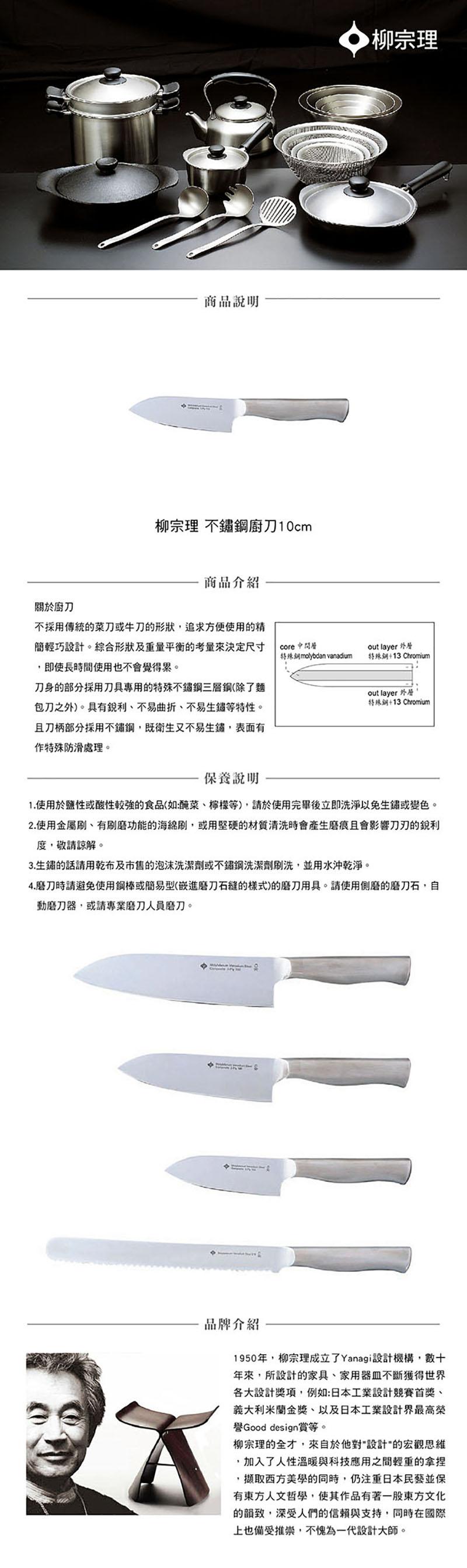 日本 柳宗理 不鏽鋼廚刀 10cm