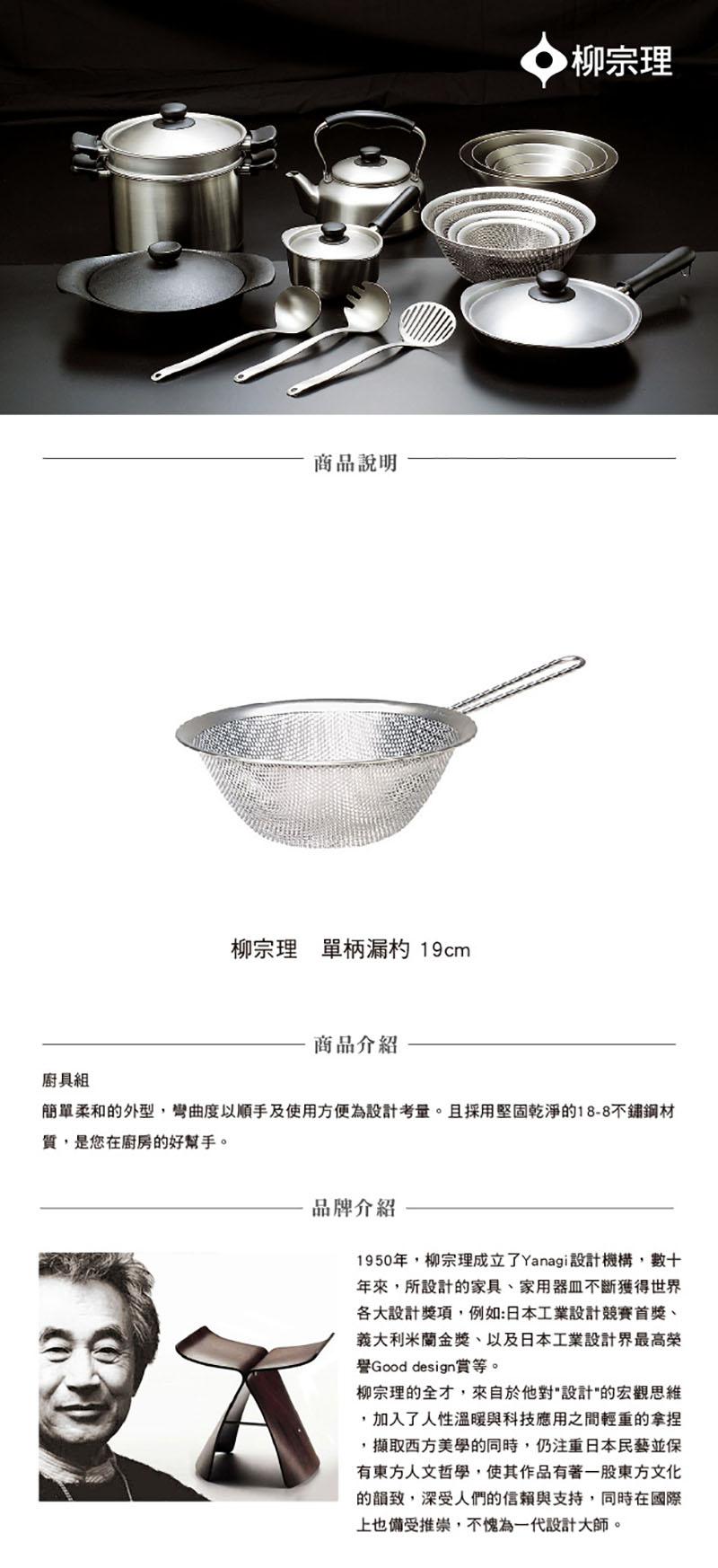 日本 柳宗理 不鏽鋼單柄漏杓 19cm