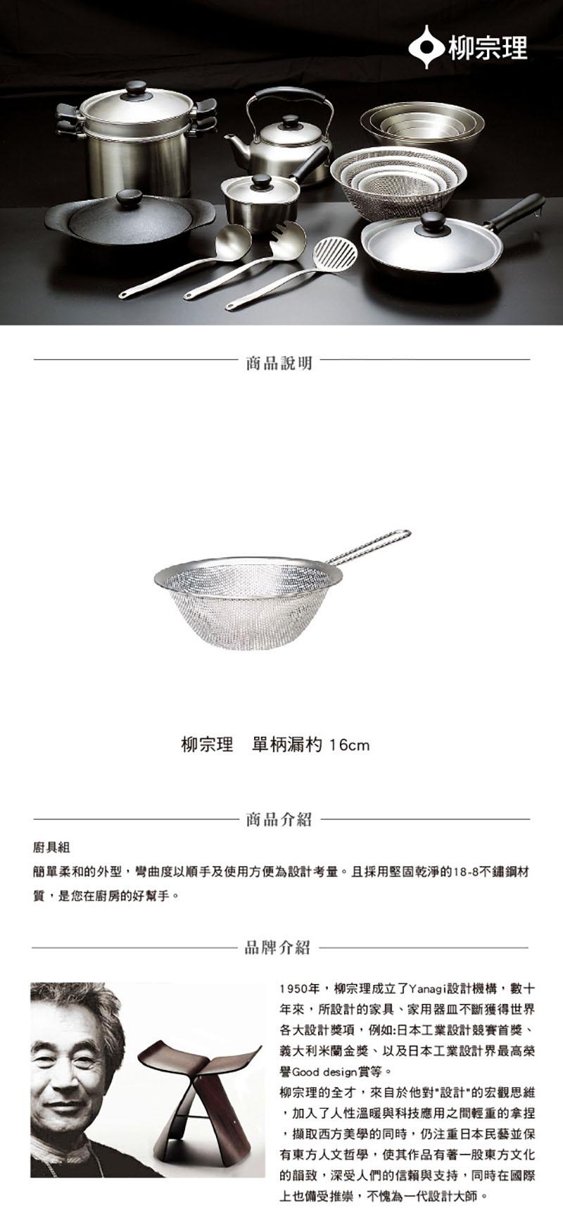 日本 柳宗理 不鏽鋼單柄漏杓 16cm