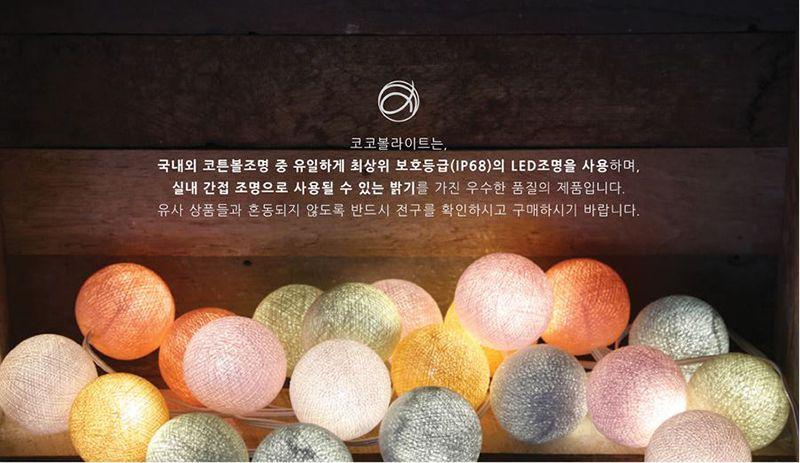 韓國 Cocoball LED 氣氛棉球燈串 Romance