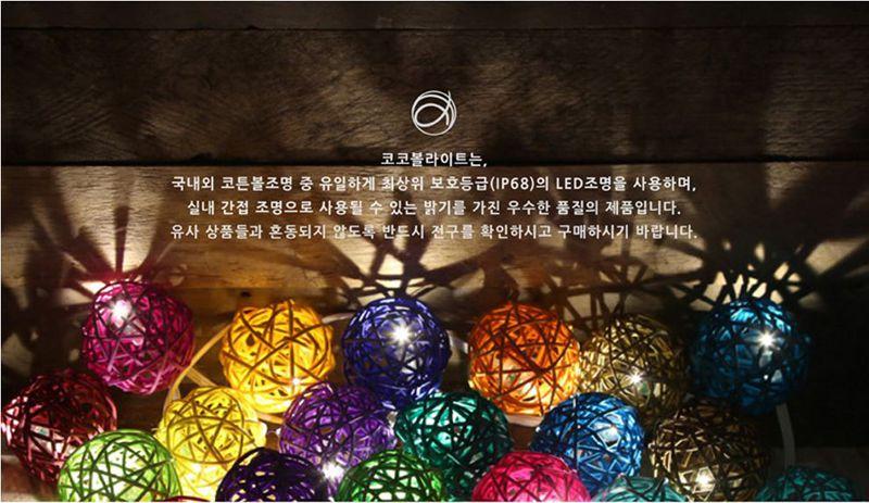 韓國 Cocoball LED 氣氛棉球燈串 Rainbow
