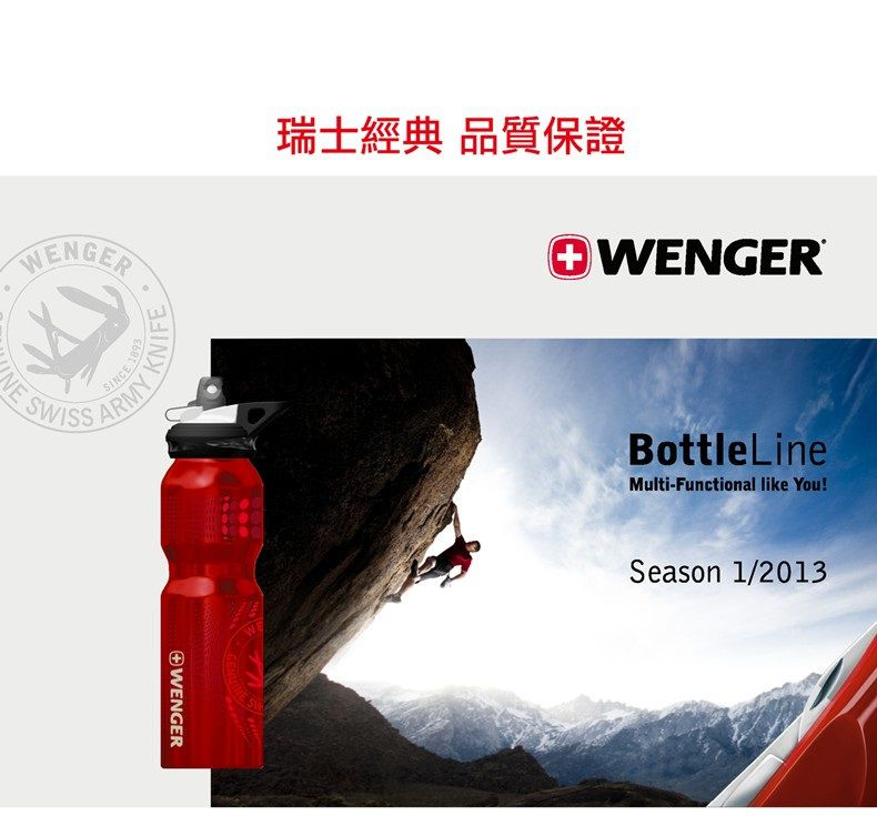瑞士 WENGER 休閒系列水壺 400ml (雪白)