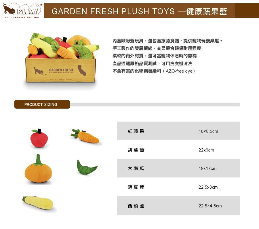 美國 P.L.A.Y. 玩具系列 健康蔬果 紅蘋果