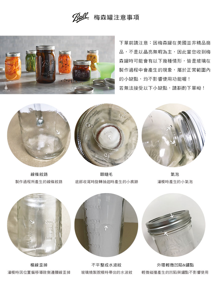 Ball Mason Jar 商品須知