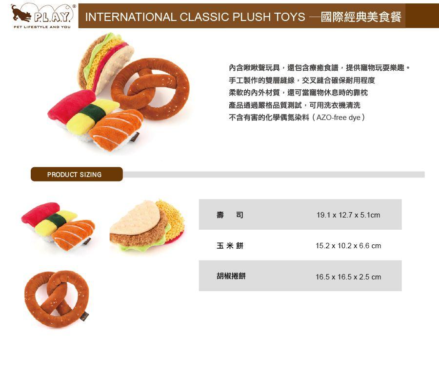 美國 P.L.A.Y. 玩具系列 國際經典美食