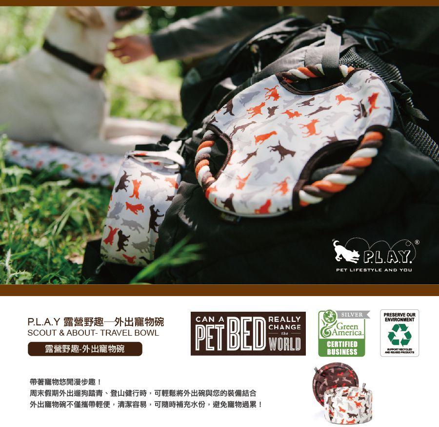 美國 P.L.A.Y. 露營系列 外出寵物碗 摩卡棕
