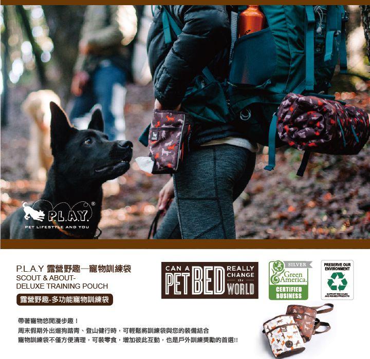 美國 P.L.A.Y. 露營系列 多功能寵物訓練袋 香草白