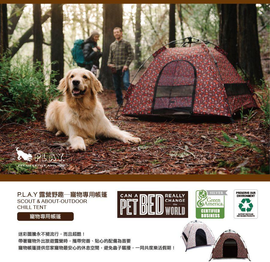 美國 P.L.A.Y. 露營系列 寵物專用帳篷 香草白