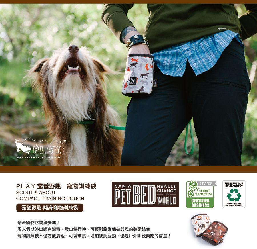 美國 P.L.A.Y. 露營系列 隨身寵物訓練袋 香草白