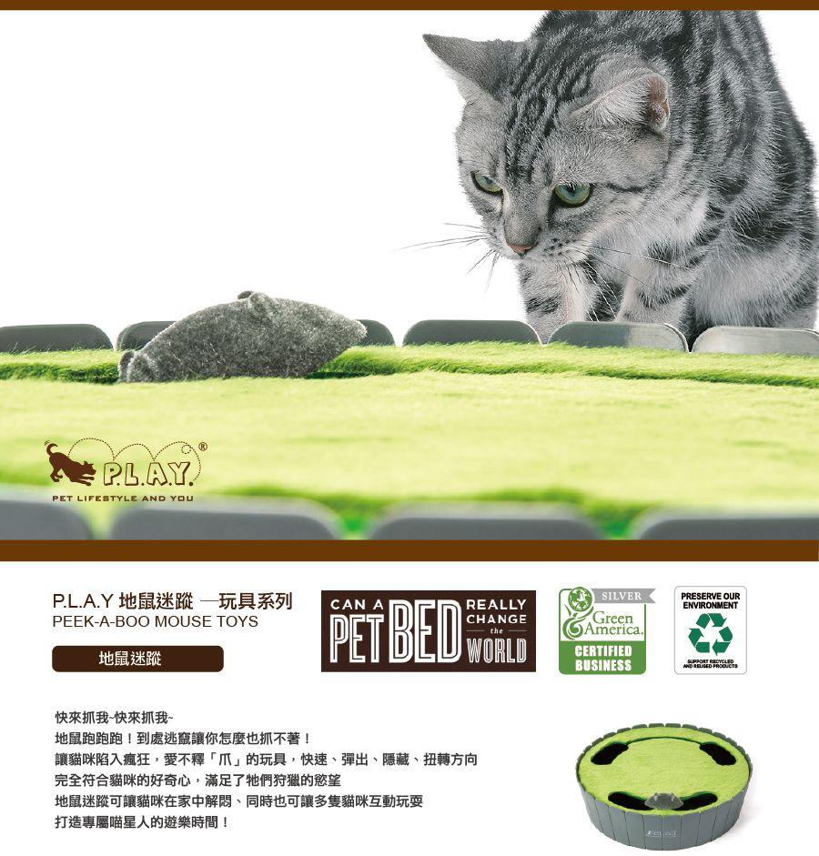 美國 P.L.A.Y. 玩具系列 貓鼠捉迷藏 躲貓貓玩具