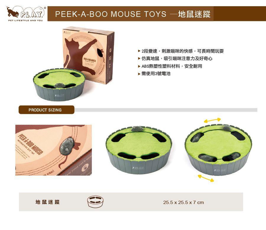 PEEK-A-BOO-MOUSE地鼠迷踨玩具_主視覺_03