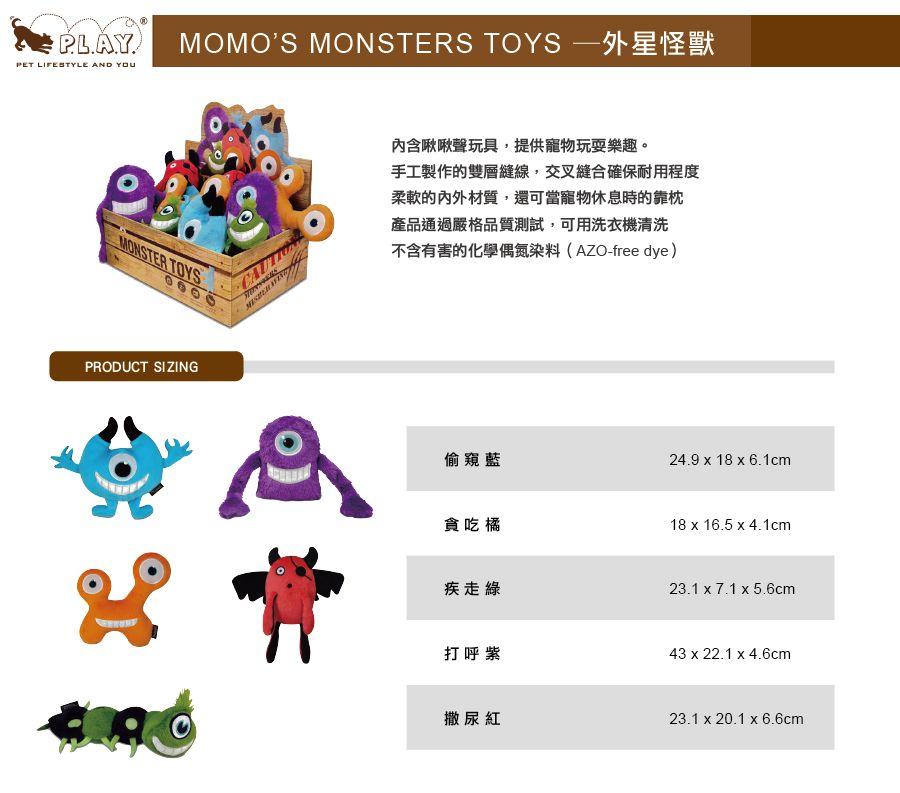 美國 P.L.A.Y. 玩具系列 外星怪獸
