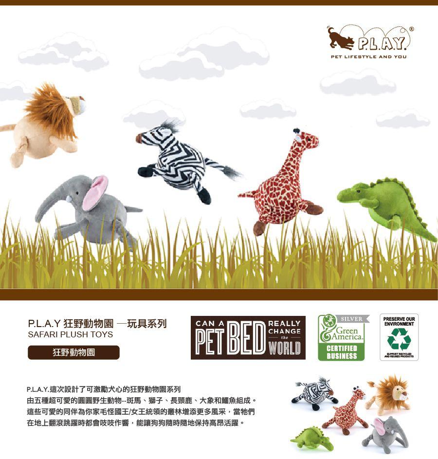 美國 P.L.A.Y. 玩具系列 狂野動物園 大象