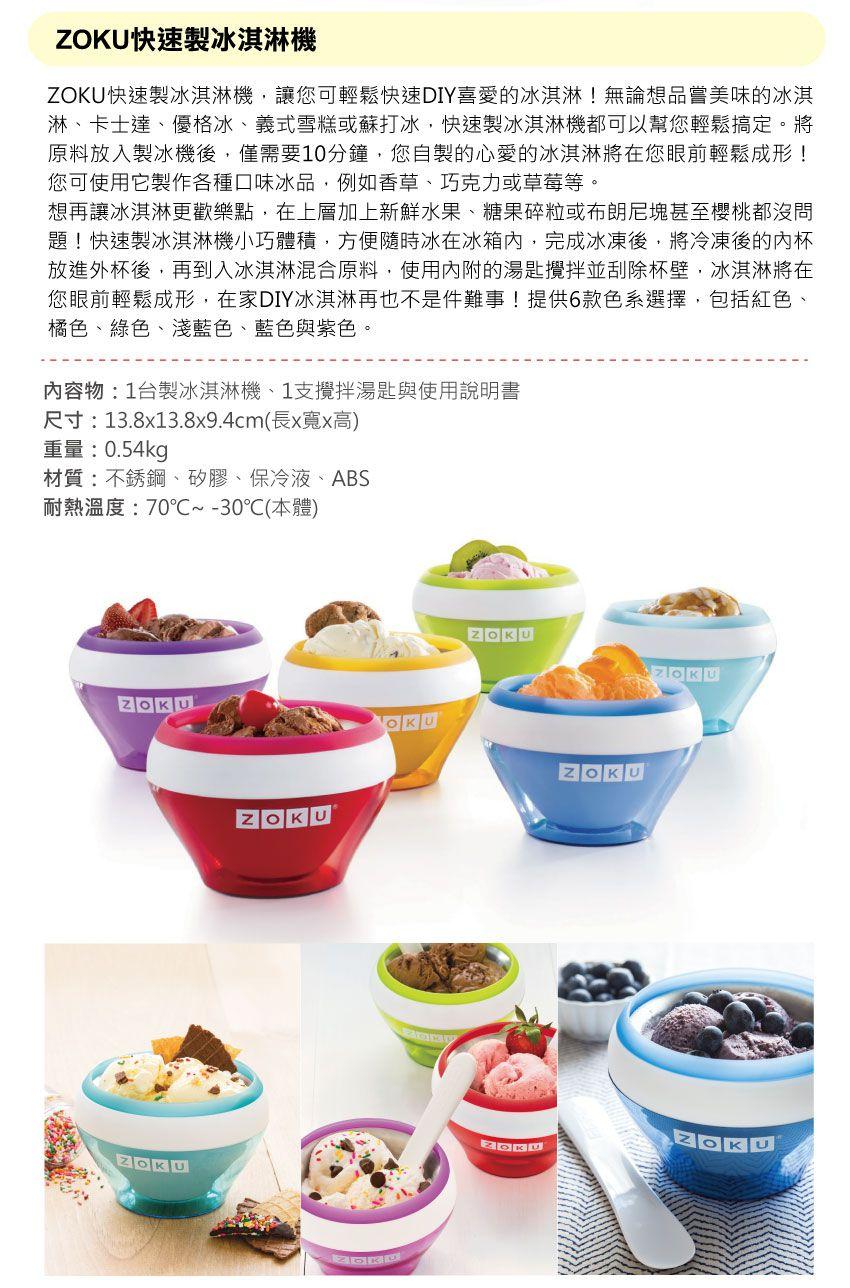 美國 ZOKU 快速製冰淇淋機