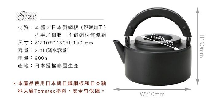 CB Japan 北歐系列琺瑯泡茶兩用壺 (黑)