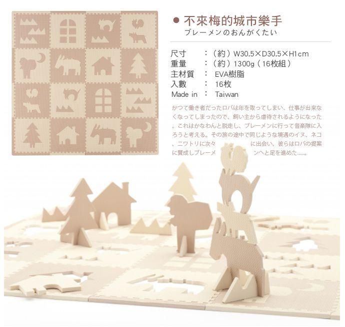 CB Japan 童話故事地墊 不來梅的城市樂手 (米)