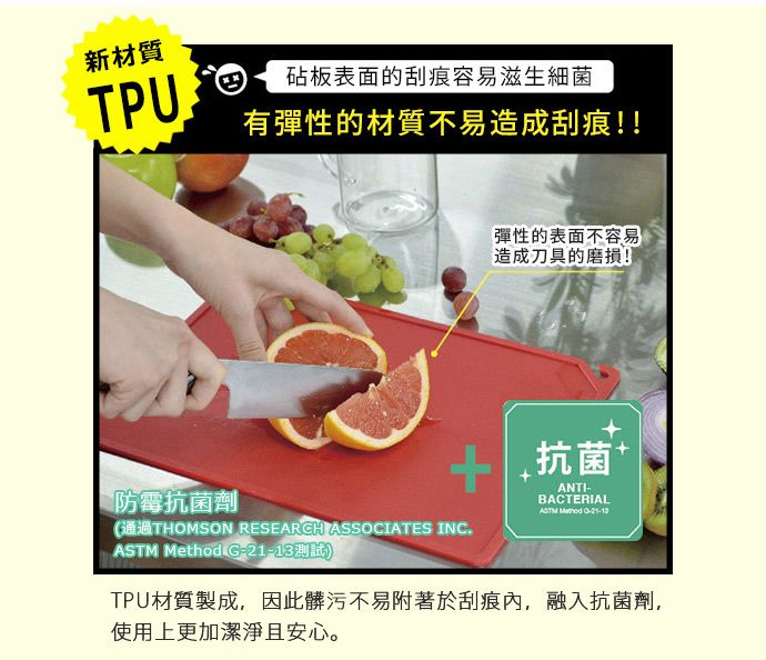 CB Japan CUTOC TPU防霉抗菌砧板 (時尚黑)