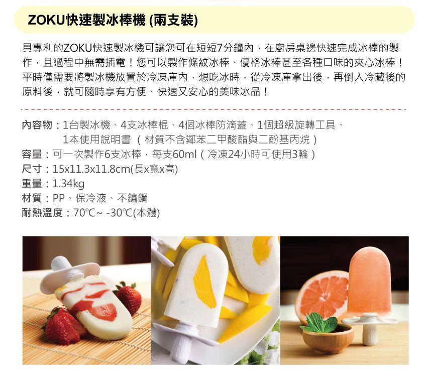 美國 ZOKU 快速製冰棒機 商品說明