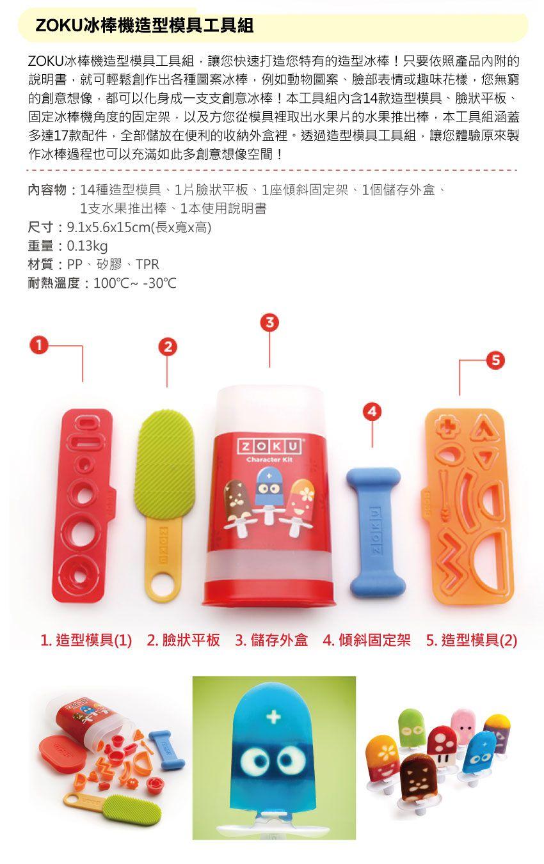 美國 ZOKU 冰棒機造型模具工具組