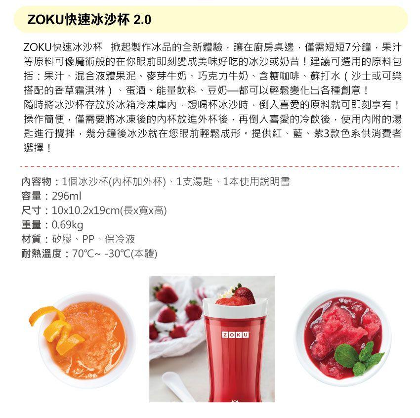 美國 ZOKU 快速冰沙杯2.0
