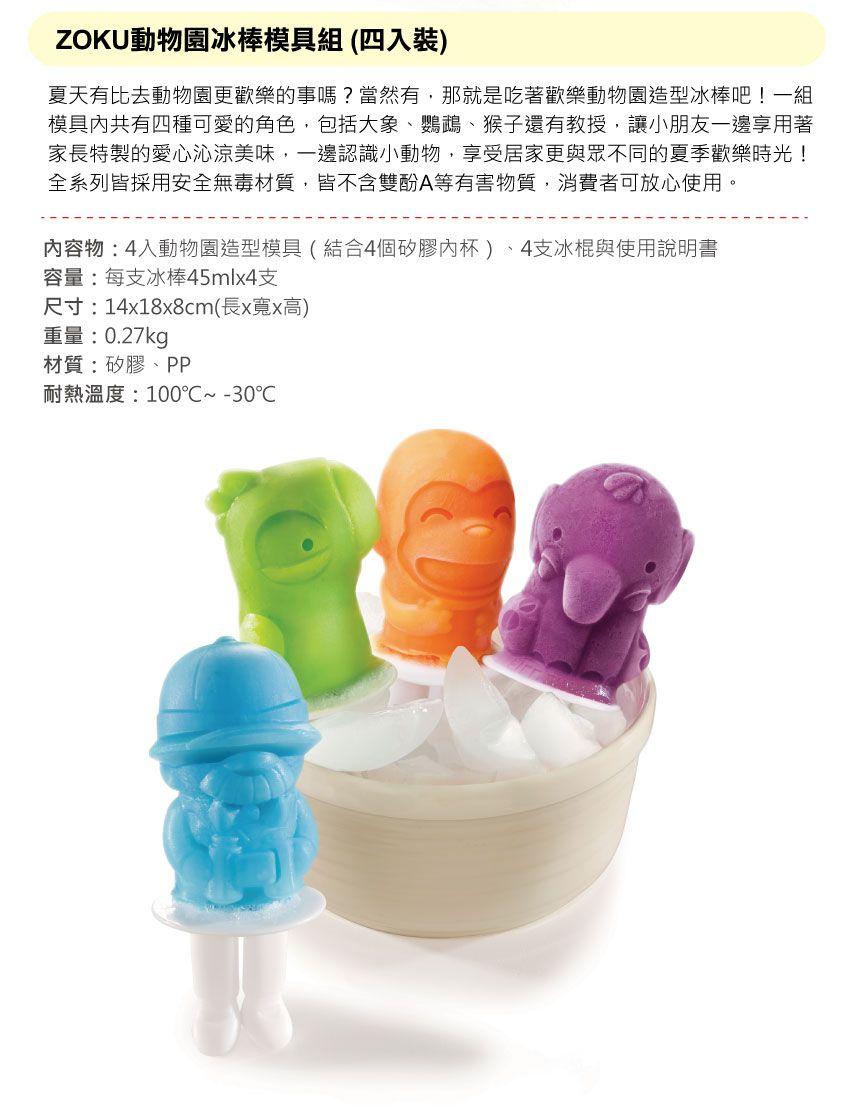 美國 ZOKU 動物園冰棒模具組 (4入)