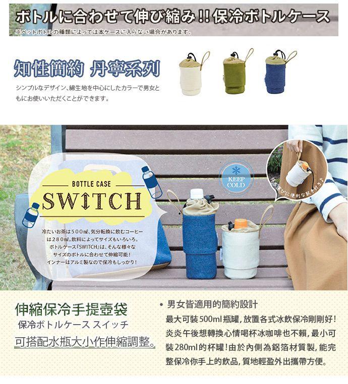 CB Japan 丹寧系列伸縮保冷手提壺袋 (牛仔藍)