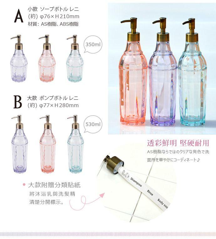 CB Japan 晶透系列小型按壓沐浴瓶 350ml (蘋果粉)