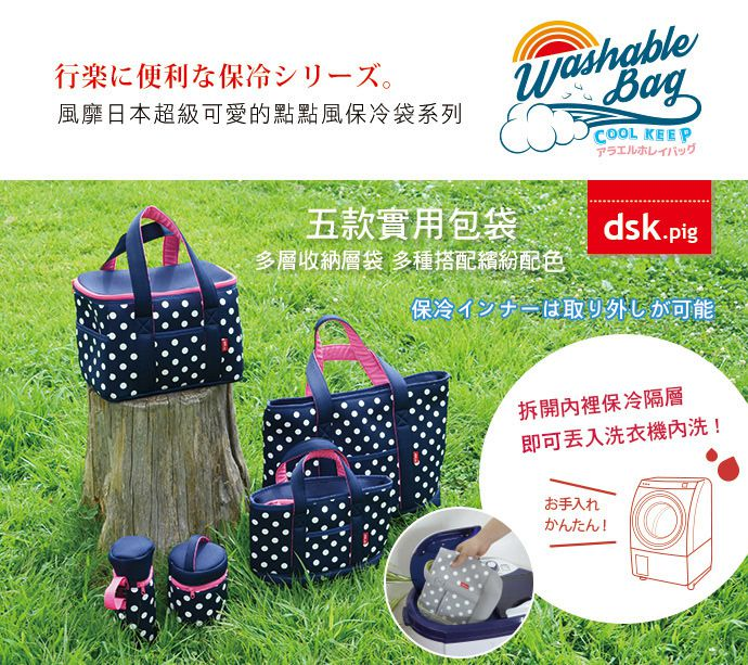 CB Japan 水玉點點系列可洗可拆保冷托特肩揹袋20L (深海藍)