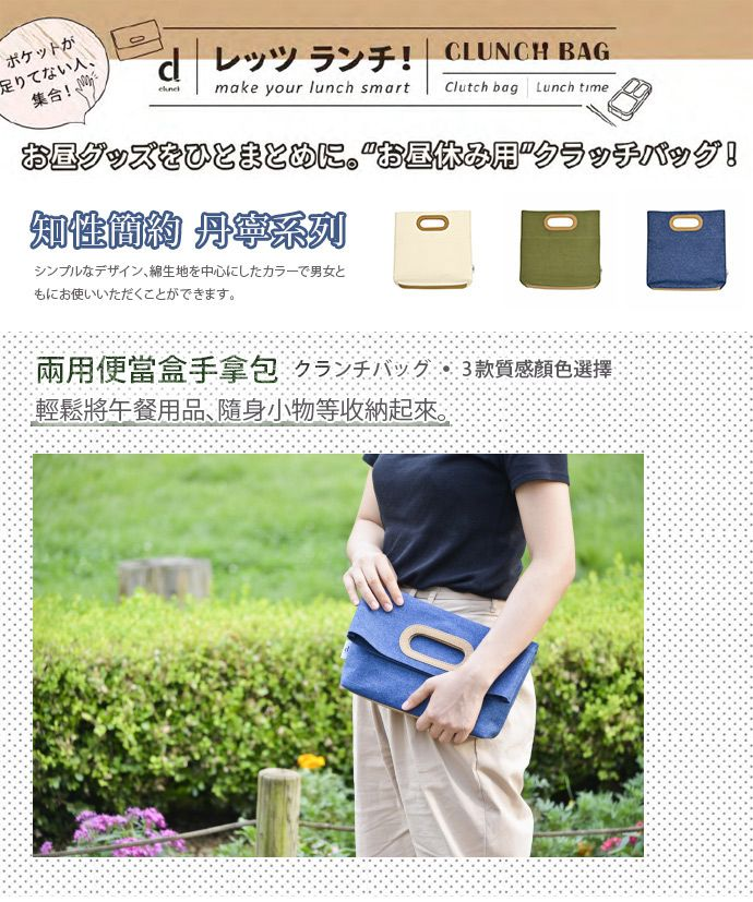CB Japan 丹寧系列兩用便當盒手拿包 (牛仔藍)