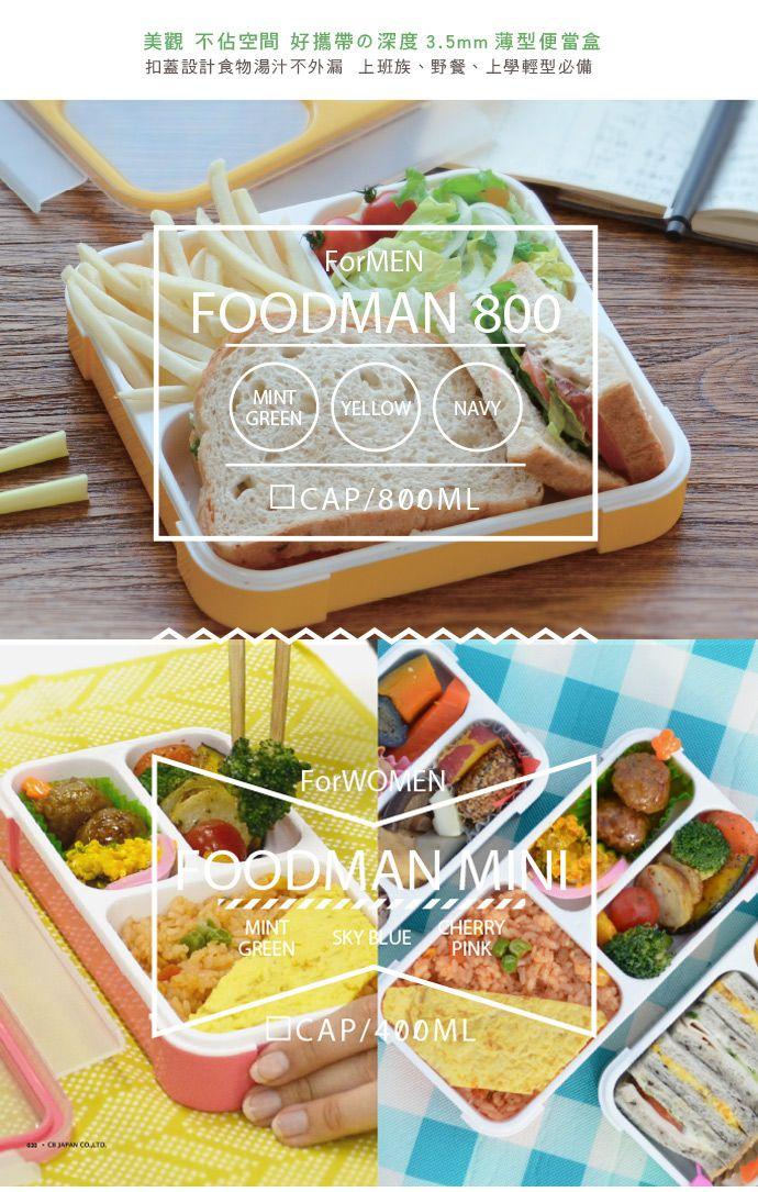 CB Japan 巴黎系列纖細餐盒 800ml (海軍藍)