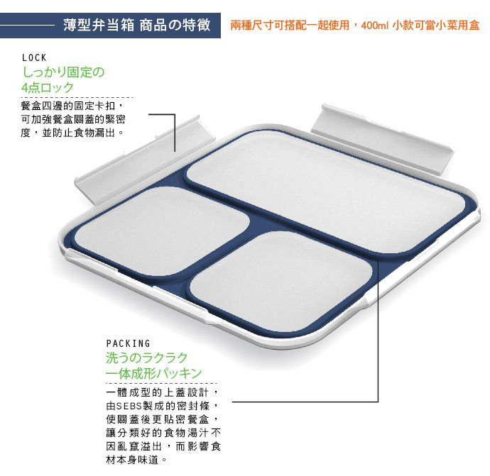 CB Japan 巴黎系列纖細餐盒 800ml