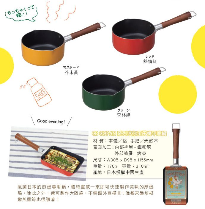 CB Japan COPAN系列迷你玉子燒平底鍋 (熱情紅)