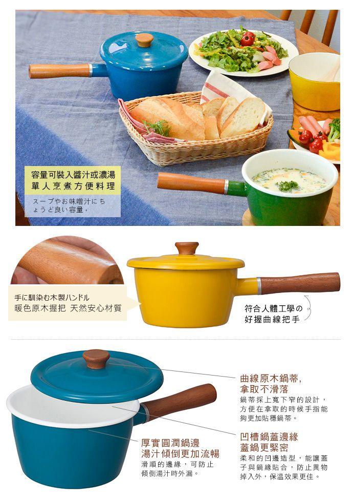 CB Japan 北歐系列琺瑯雙耳湯鍋 (森林綠)