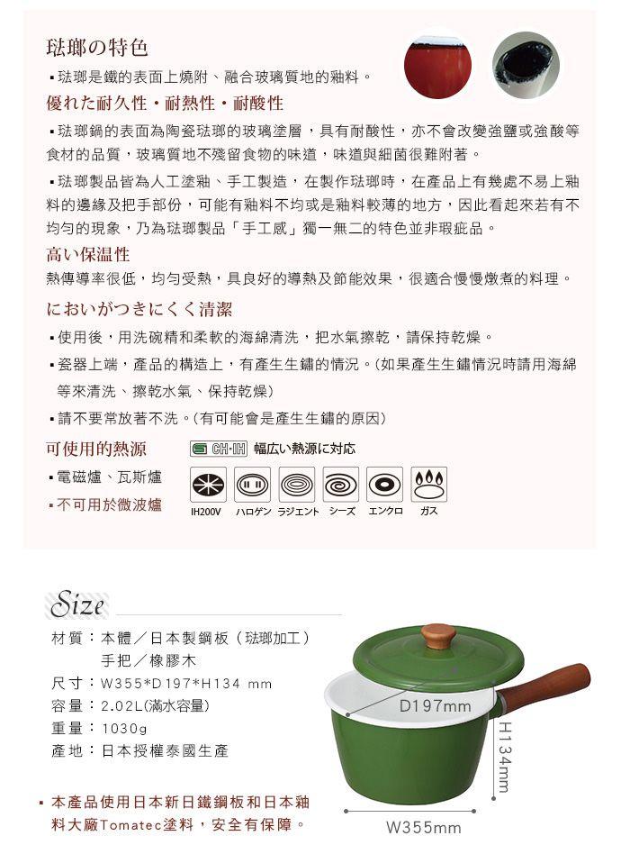 CB Japan 北歐系列琺瑯雙耳湯鍋 (芥末黃)