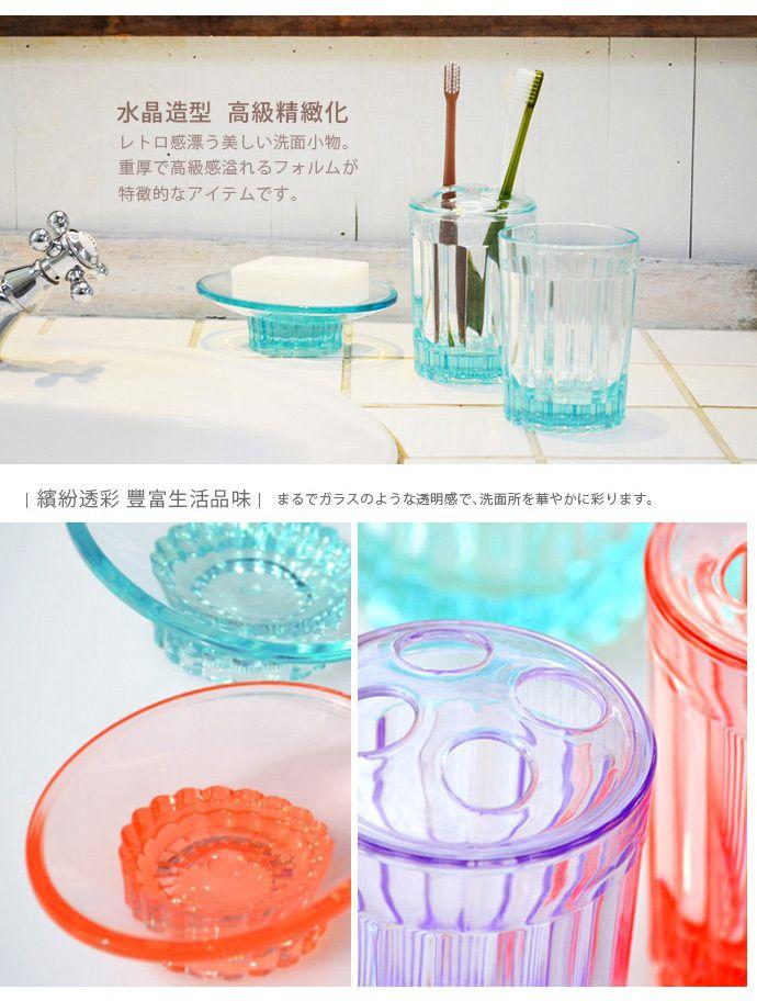 CB Japan 晶透系列肥皂盤+牙刷架+漱口杯 三件組
